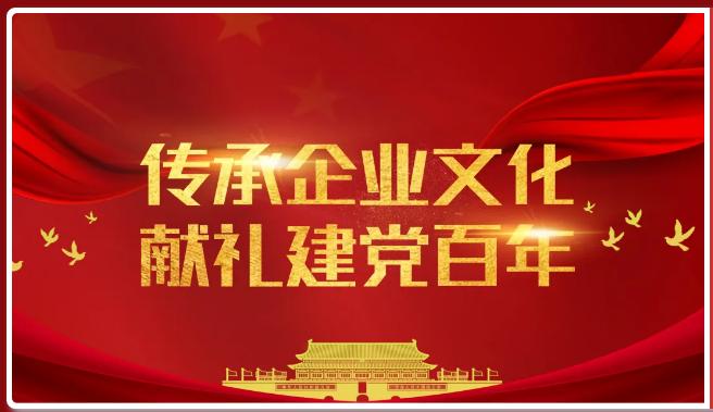 牢记初心向党表白——传承企业文化,献礼建党百年!